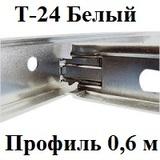 Поперечный профиль 0,6м БЕЛЫЙ Т-24 Албес