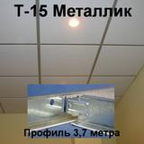 Несущий профиль 3,7м МЕТАЛЛИК Т-15 Албес
