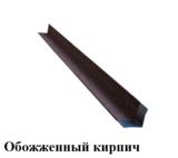 Угол внутренний ТЕХНОНИКОЛЬ HAUBERK