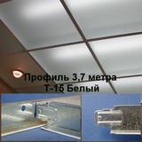 Несущий профиль 3,7м БЕЛЫЙ Т-15 Албес